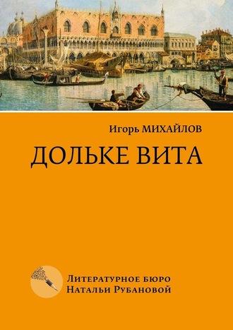 Игорь Михайлов, Долькевита