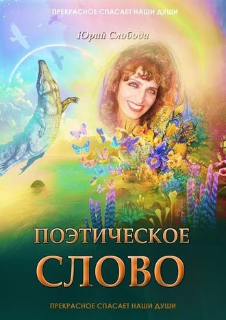 Юрий Слобода, Поэтическое слово
