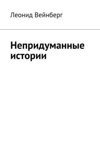 Леонид Вейнберг, Непридуманные истории