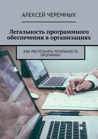Алексей Черемных, Легальностьпрограммного обеспеченияворганизациях. Как распознать легальность программ?