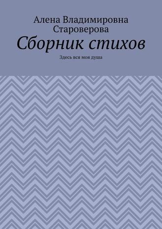 Алена Староверова, Сборник стихов. Здесь вся моя душа