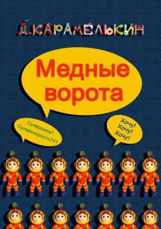 Дмитрий Карамелькин, Ту́мбус, Лу́мбус ифабрика суперспособностей