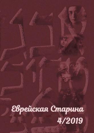 Евгений Беркович, Еврейская старина. №4/2019