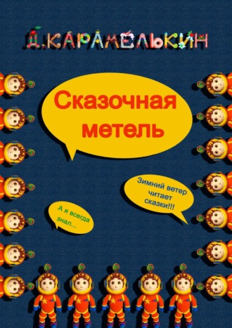 Дмитрий Карамелькин, Сказочная метель