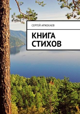 Сергей Аржекаев, Книга стихов