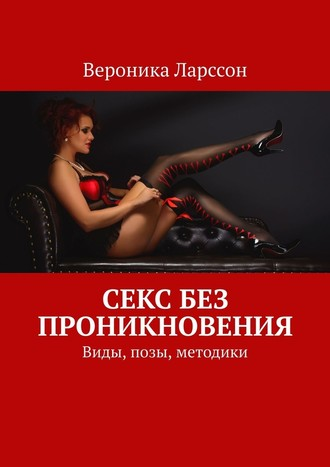 Вероника Ларссон, Секс без проникновения. Виды, позы, методики