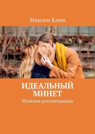 Максим Клим, Идеальный минет. Мужские рекомендации