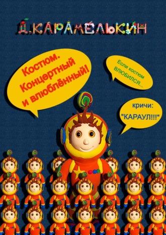Дмитрий Карамелькин, История одного костюма
