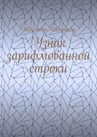 Валентин Шентала, Узник зарифмованной строки