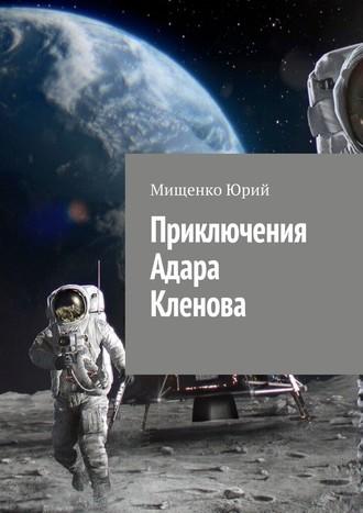 Мищенко Юрий, Приключения Адара Кленова