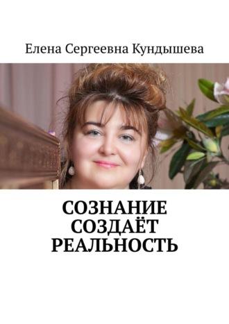 Лена Кундышева-Cолнечная,  Про 100 АвтОр, Сознание создаёт реальность