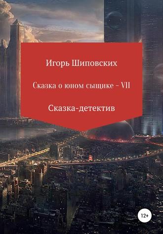 Игорь Шиповских, Сказка о юном сыщике – VII