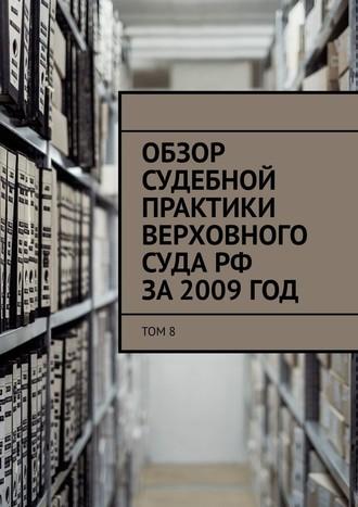 Сергей Назаров, Обзор судебной практики Верховного суда РФ за2009год. Том 8