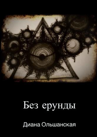 Диана Ольшанская, Без ерунды
