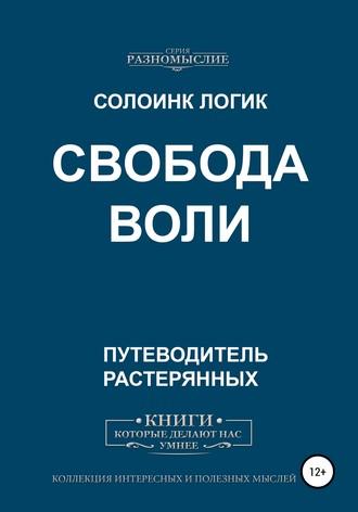 Солоинк Логик, Свобода воли