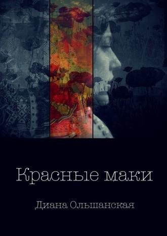 Диана Ольшанская, Красныемаки