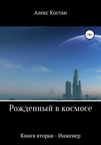 Алекс Костан, Рожденный в космосе. Книга вторая. Инженер