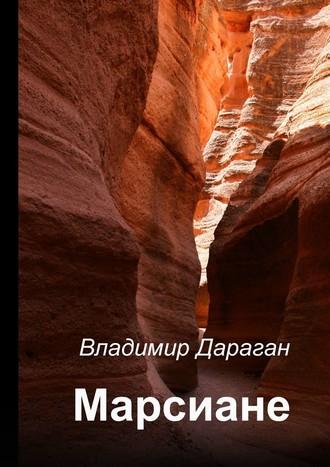 Владимир Дараган, Марсиане