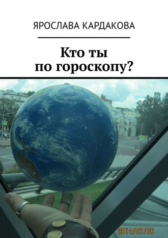 Ярослава Кардакова, Кто ты погороскопу?