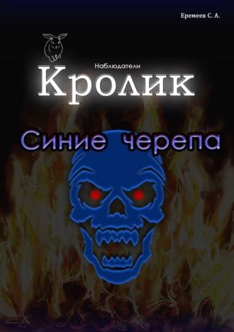 Сергей Еремеев, Кролик. Синие черепа