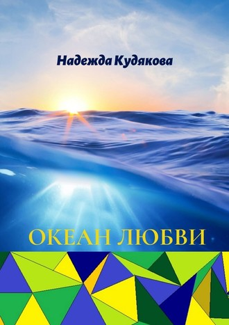 Надежда Кудякова, Океан любви