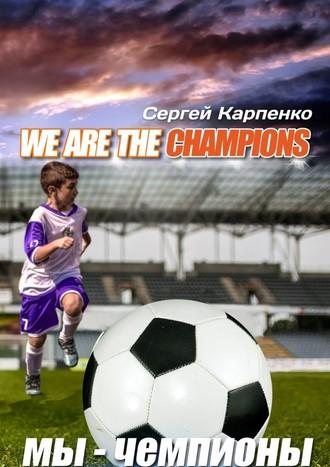 Сергей Карпенко, We are the champions