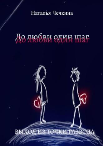 Наталья Чечкина, Долюбви одиншаг. Выход източки развода