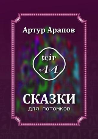Артур Арапов, Сказки для потомков