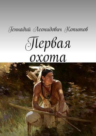 Геннадий Копытов, Первая охота