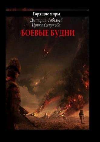 Дмитрий Савельев, Ирина Смирнова, Горящие миры. Боевые будни