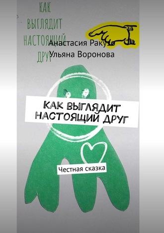 Анастасия Ракузо, Ульяна Воронова, Как выглядит настоящийдруг. Честная сказка