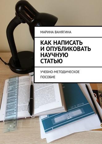 Марина Ванягина, Как написать иопубликовать научную статью. Учебно-методическое пособие