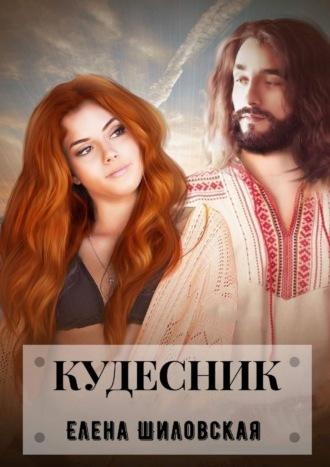 Елена Шиловская, Кудесник