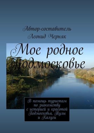 Леонид Черняк, Мое родное Подмосковье