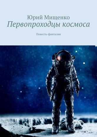 Юрий Мищенко, Первопроходцы космоса. Повесть-фантазия