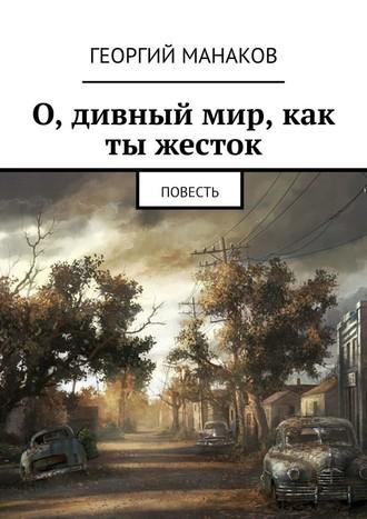 Георгий Манаков, О, дивный мир, как ты жесток. Повесть