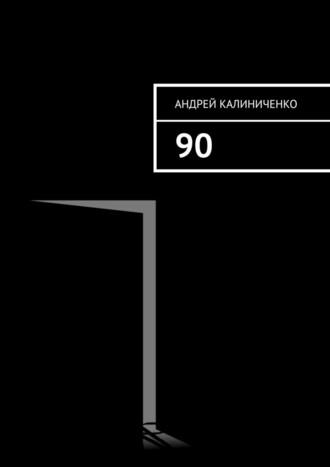 Андрей Калиниченко, 90