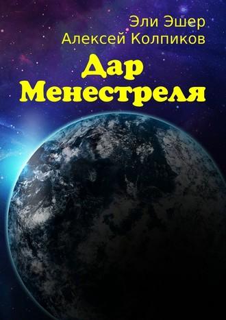 Эли Эшер, Алексей Колпиков, Дар Менестреля