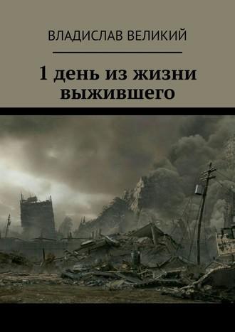 Владислав Великий, 1день изжизни выжившего