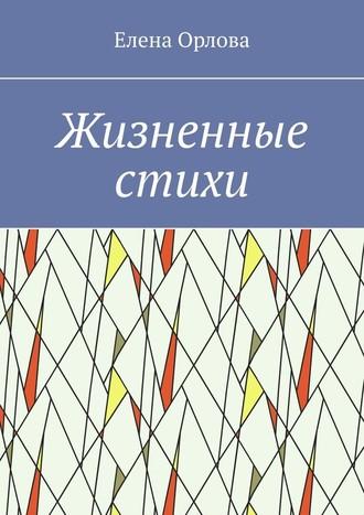 Елена Орлова, Жизненные стихи