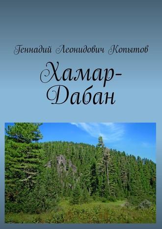 Геннадий Копытов, Хамар-Дабан