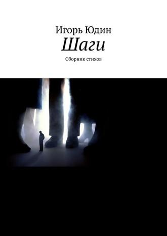 Игорь Юдин, Шаги. Сборник стихов
