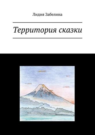 Лидия Забелина, Территория сказки