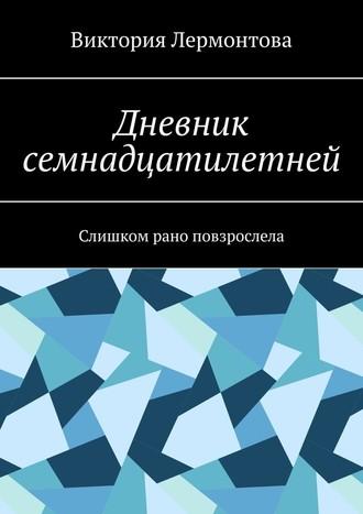 Виктория Лермонтова, Дневник семнадцатилетней. Слишком рано повзрослела
