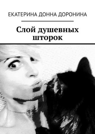 Екатерина Донна Доронина, Слой душевных шторок