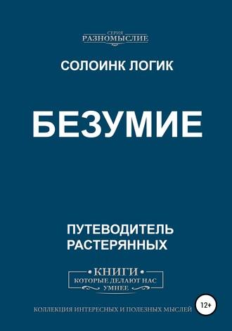Солоинк Логик, Безумие