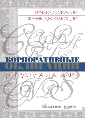 Фрэнк Фабоцци, Ричард Уилсон, Корпоративные облигации. Структура и анализ