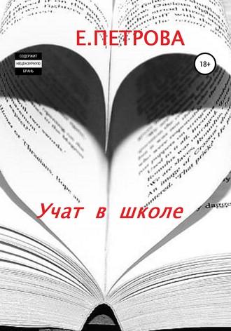 Елена Петрова, Учат в школе