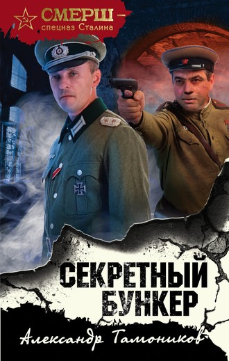Александр Тамоников, Секретный бункер