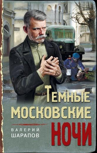 Валерий Шарапов, Темные московские ночи